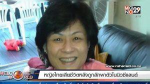 """หญิงไทยเสียชีวิต หลังถูกลักพาตัวใน """"นิวซีแลนด์"""""""
