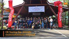 CB Touring Day บิดรถคู่ใจร่วมขบวนขับรถชมวิวเมืองประวัติศาสตร์ กาญจนบุรี