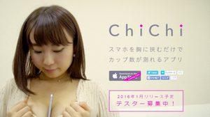 อยากรู้มั้ยว่าหน้าอกคุณไซต์อะไร ใช้แอพ ChiChi สิ !
