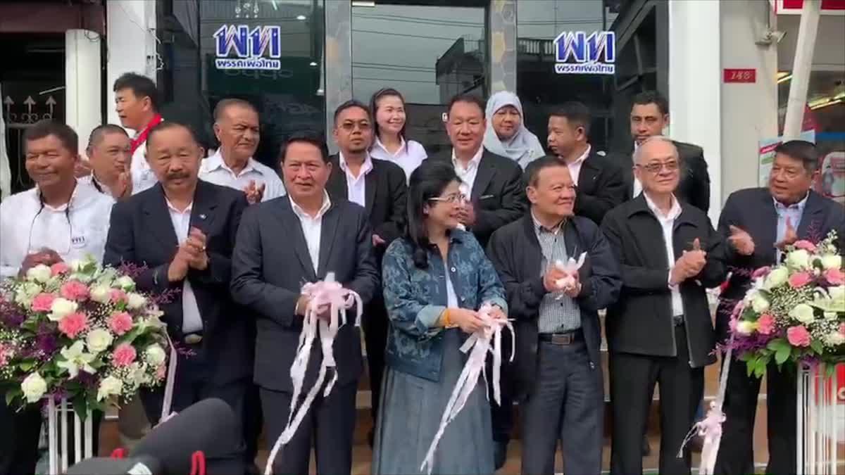 """"""" สุดารัตน์"""" นำทีมเพื่อไทย เปิดสาขาพรรคภาคใต้ เผยได้ข้อสรุปตัวผู้สมัครสส.เขตวันพรุ่งนี้"""