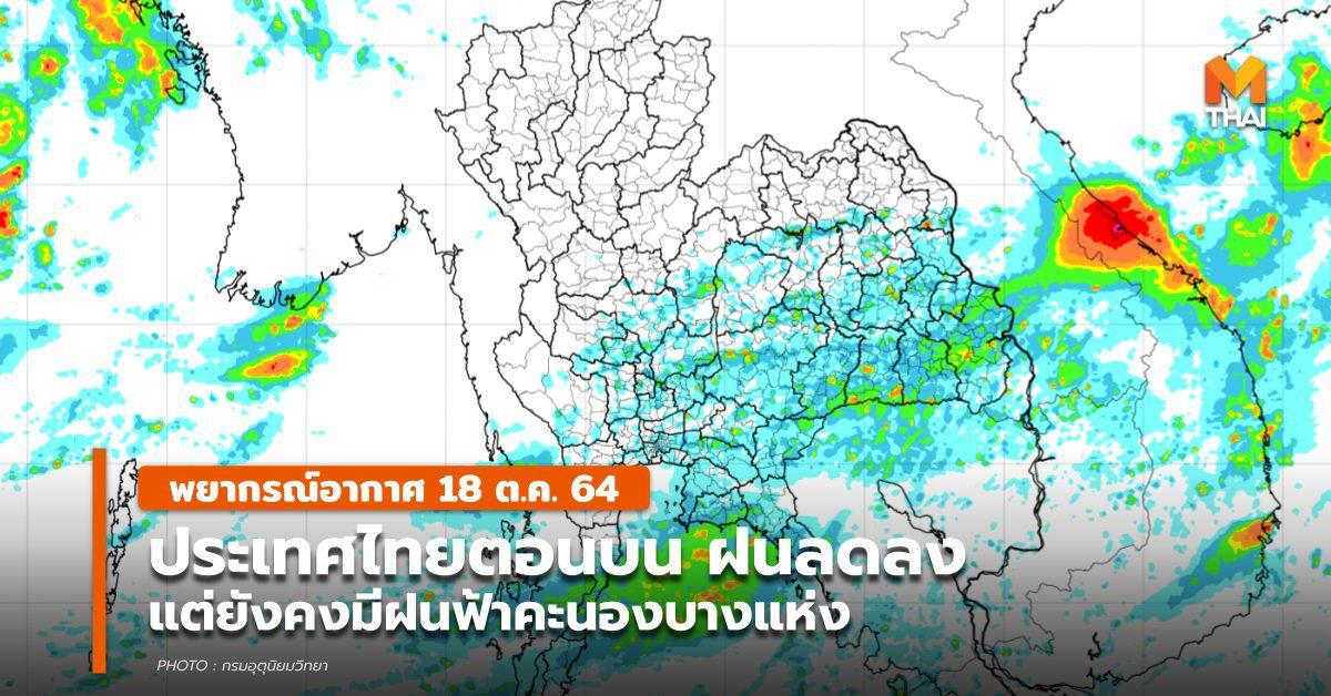 พยากรณ์อากาศ – 18 ต.ค. ประเทศไทยตอนบน มีฝนลดลง