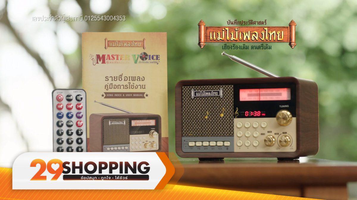 เครื่องเสียงสุดคลาสสิกแม่ไม้เพลงไทย รุ่น Master Voice แถมฟรี USB อัลบั้มรวมเพลงฮิตขวัญใจลูกทุ่ง