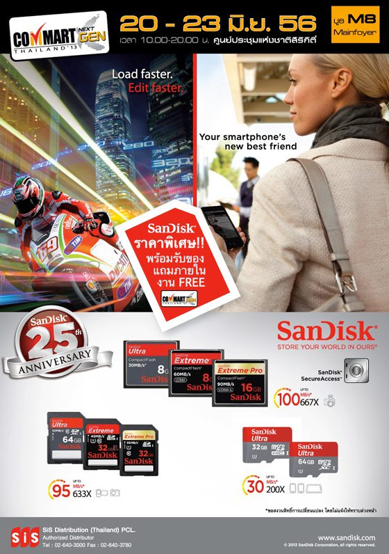 brochure_sandisk-commartweb