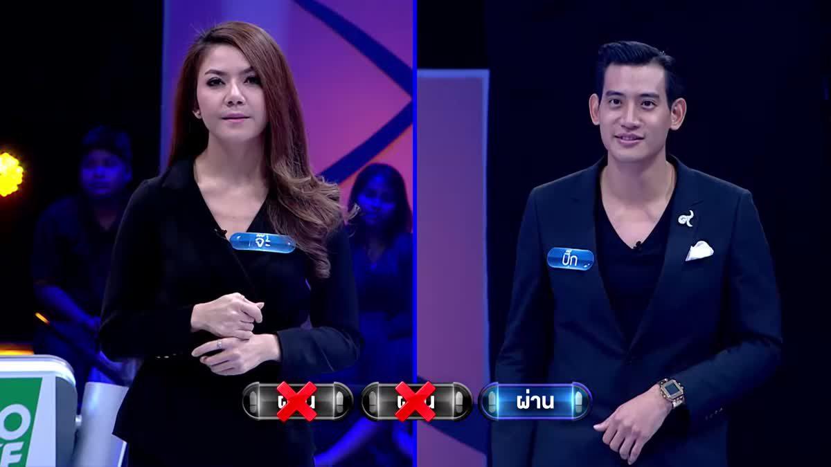 รายการ ตกสิบหยิบล้าน Still Standing Thailand - 14 กุมภาพันธ์ 60 [FULL]