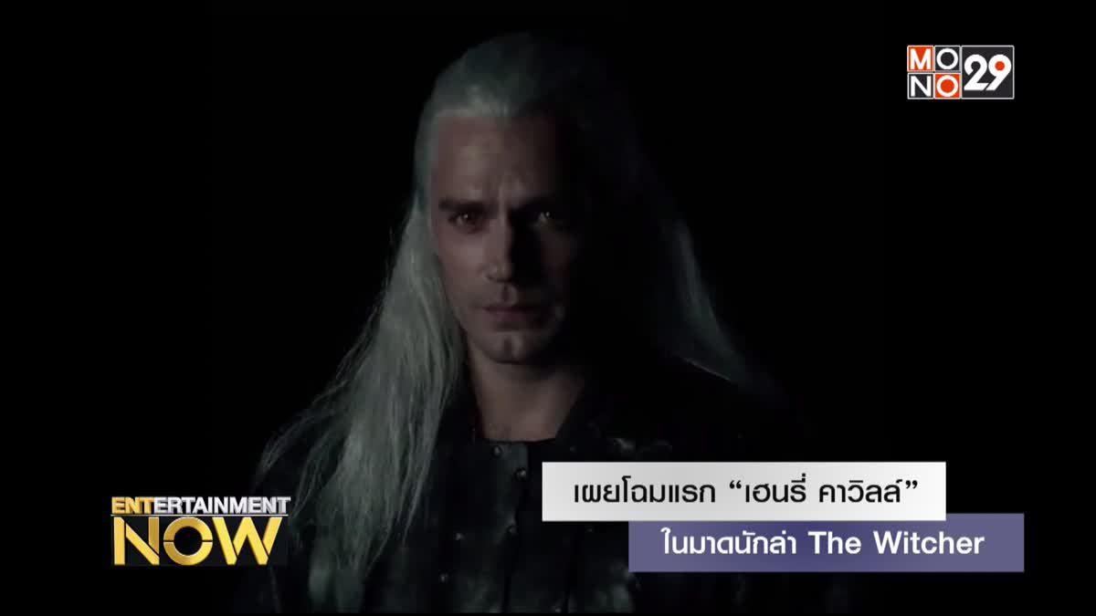 """เผยโฉมแรก """"เฮนรี่ คาวิลล์"""" ในมาดนักล่า The Witcher"""