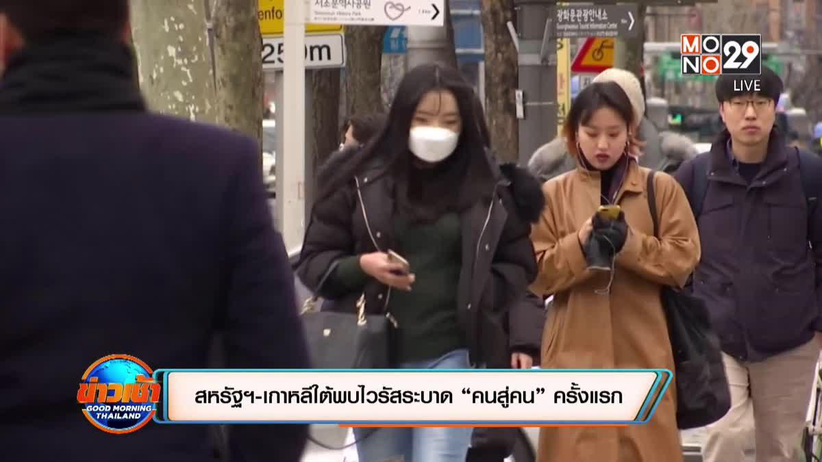 """สหรัฐฯ-เกาหลีใต้พบไวรัสระบาด """"คนสู่คน"""" ครั้งแรก"""