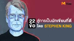 นักเขียนที่ดี ต้องรู้ ! 22 ข้อสู่การเป็น นักเขียนที่ดี โดย STEPHEN KING