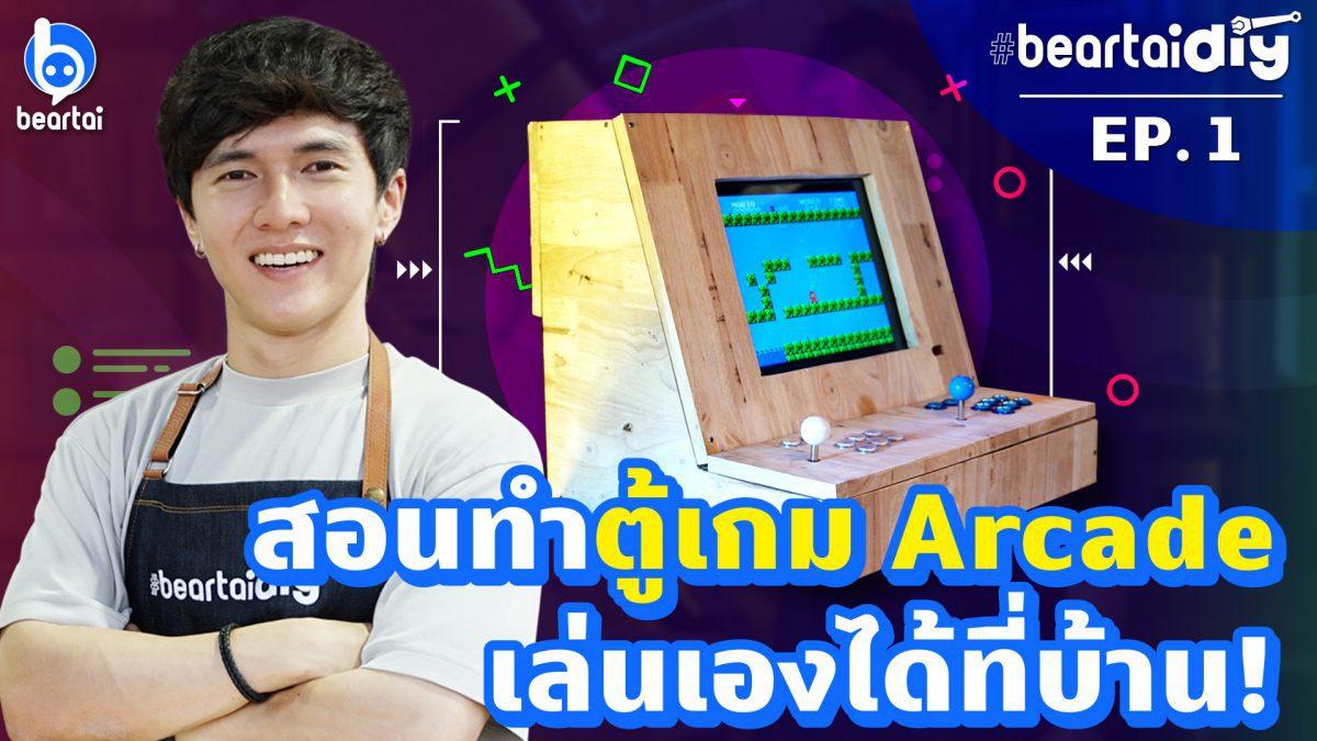 #beartaiDIY EP.1 สอนทำตู้เกม Arcade เล่นเองได้ที่บ้าน