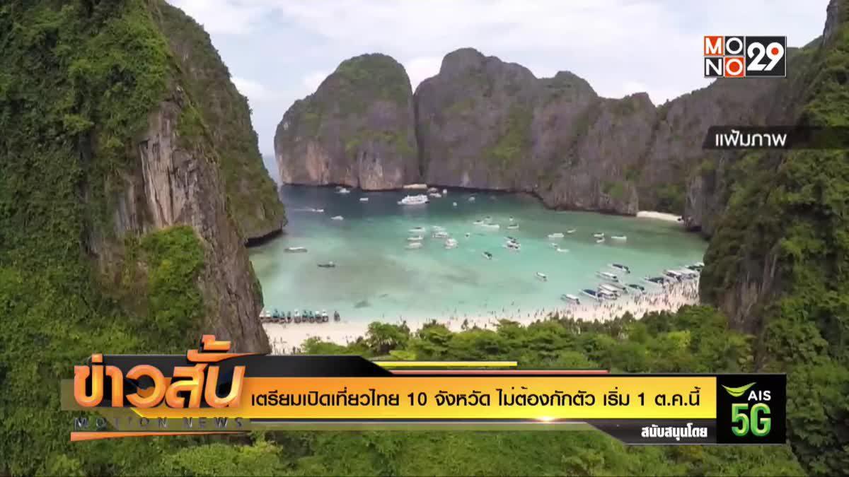 เตรียมเปิดเที่ยวไทย 10 จังหวัด ไม่ต้องกักตัว เริ่ม 1 ต.ค.นี้