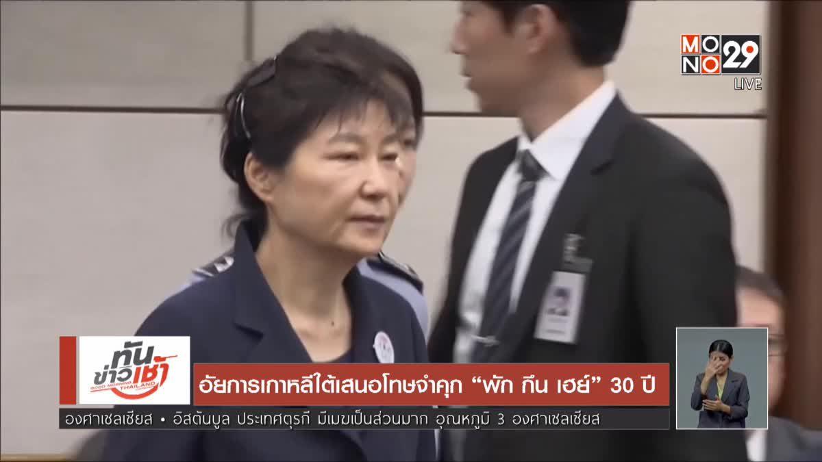 """อัยการเกาหลีใต้เสนอโทษจำคุก """"พัก กึน เฮย์"""" 30 ปี"""