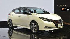 Nissan นำเสนอ Leaf รถยนต์ไร้มลพิษขับเคลื่อนด้วยระบบไฟฟ้า 100 เปอร์เซ็นต์
