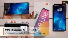 รีวิว Xiaomi Mi 9 Lite สเปคแรง แบตอึด ราคาสบายกระเป๋าเพียง 7,999 บาท