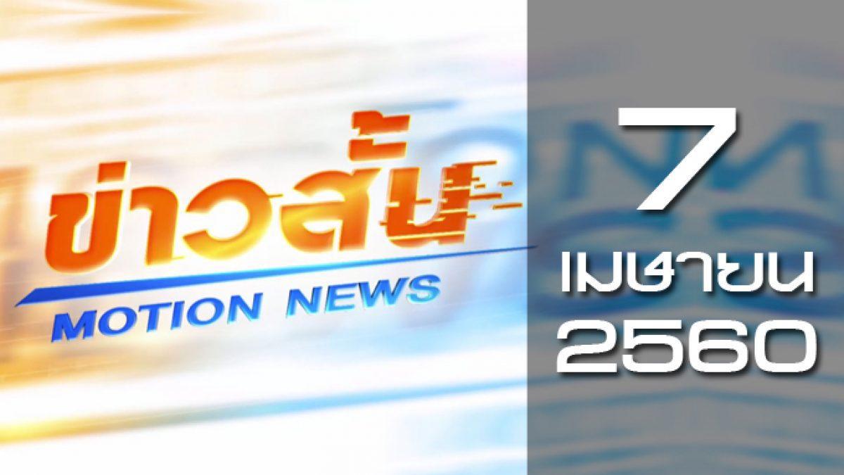 ข่าวสั้น Motion News Break 1 07-04-60
