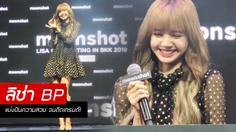 ลิซ่า BLACKPINK ลัดฟ้าพบแฟนๆ ชาวไทย เปิดตัว moonshot LISA'S PICK