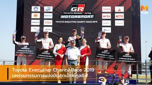 Toyota Executive Charity Race 2019 มหรรมกรรมการแข่งขันสุดเอ็กซ์คูลซีฟ