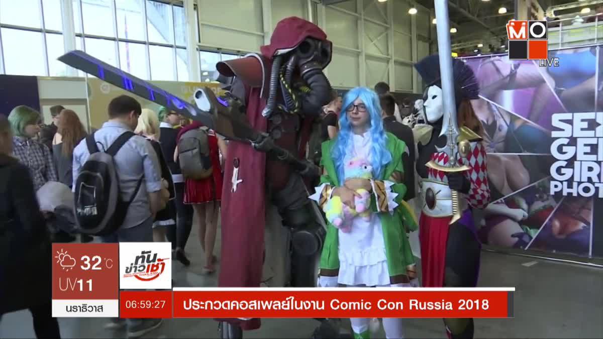 ประกวดคอสเพลย์ในงาน Comic Con Russia 2018
