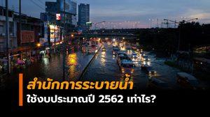 เปิดงบประมาณ 'สำนักการระบายน้ำ' กรุงเทพมหานคร ประจำปี 2562
