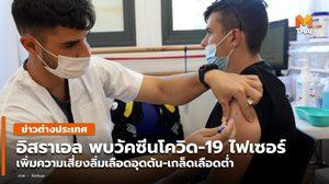 อิสราเอลพบวัคซีนโควิด-19 'ไฟเซอร์' เพิ่มความเสี่ยงลิ่มเลือดอุดตันร่วมเกล็ดเลือดต่ำ