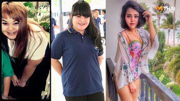 เคยอ้วนเกือบร้อยโล ครูไอซ์ อยากสวย ขอเปลี่ยนตัวเอง ลดน้ำหนัก 37 กก.
