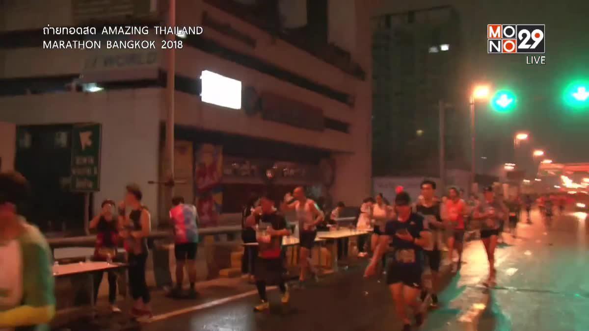 AMAZING THAILAND MARATHON BANGKOK 2018 ตอนที่ 2