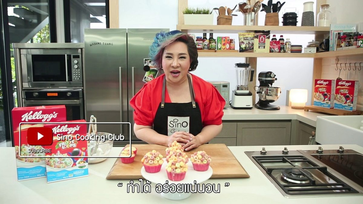 Kellogg's Froot Loops Cupcake | EP.24 Sino Cooking Club