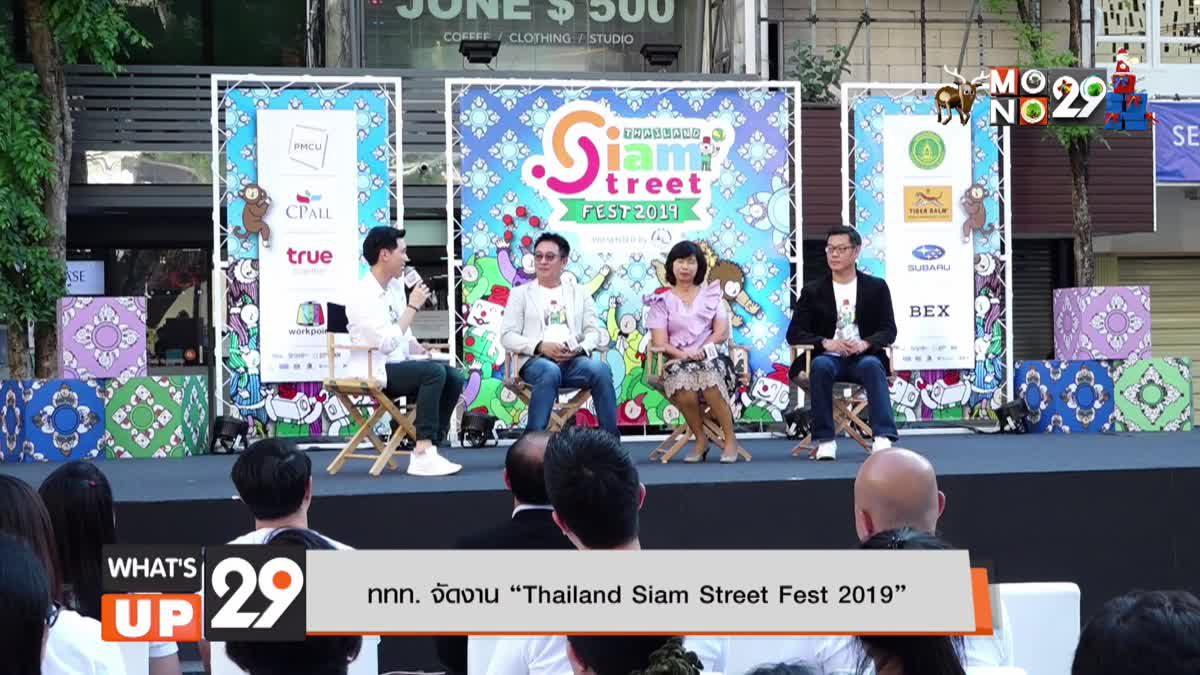 """ททท. จัดงาน """"Thailand Siam Street Fest 2019"""""""