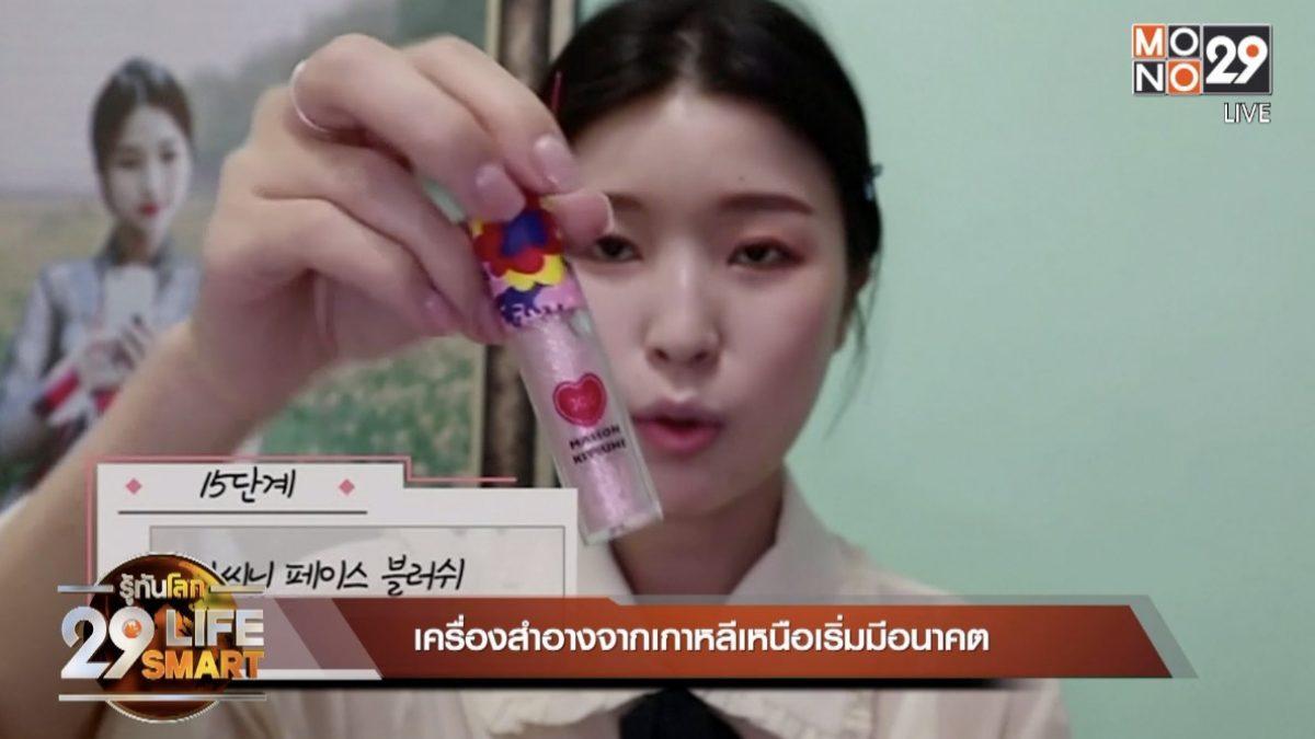 29 LifeSmart : เครื่องสำอางจากเกาหลีเหนือเริ่มมีอนาคต