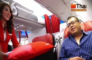 สายการบิน Thai Air Asia X บริการกันแบบนี่นี้เอง