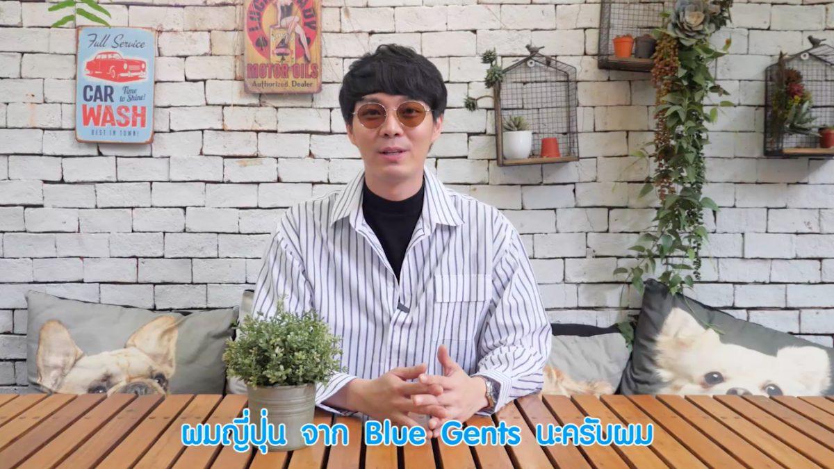 ญี่ปุ่น Blue Gents กับ Item ยุค 90s