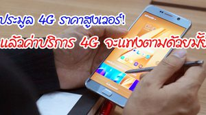 ประมูล 4G ราคาสูงเวอร์! แล้ว ค่าบริการ 4G จะแพงตามด้วยมั้ย!?