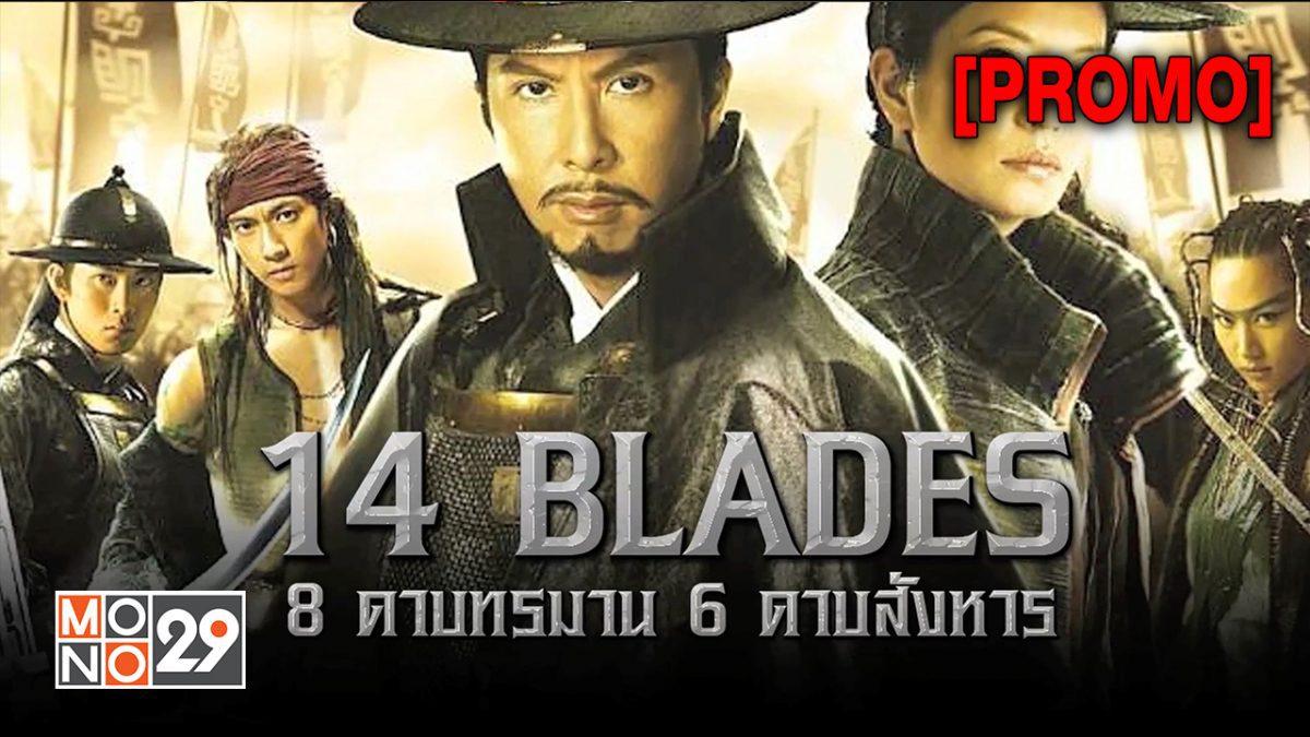 14 Blades  8 ดาบทรมาน 6 ดาบสังหาร [PROMO]
