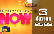 Entertainment Now 03-12-62