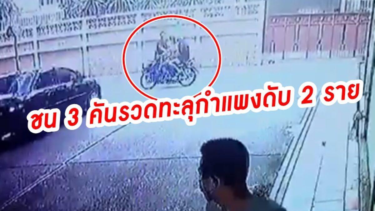 CCTV จับภาพ นาทีเก๋งพุ่งชนมอไซค์ 3 คันรวดจนทะลุกำแพง ดับ 2 ราย
