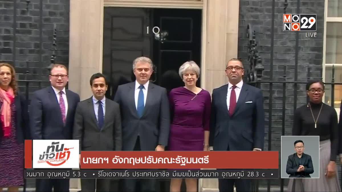 อังกฤษเริ่มปรับคณะรัฐมนตรีชุดใหม่