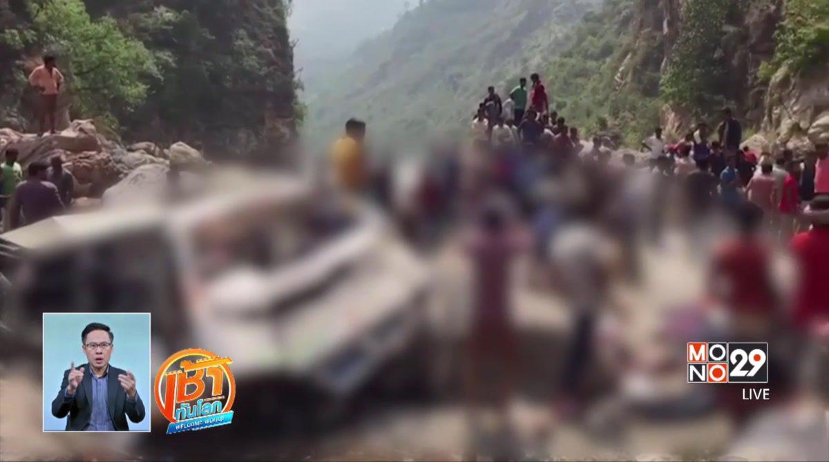 รถบัสตกเขาในอินเดีย ตาย 44 ราย