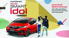 Honda ชวนคนรุ่นใหม่คว้าโอกาสกับโครงการ Honda Smart idol 2018