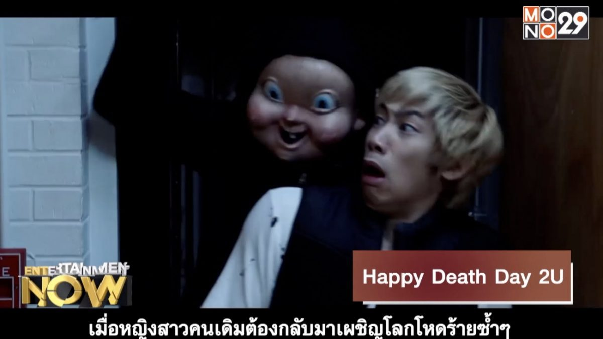 Movie Review : Happy Death Day 2U
