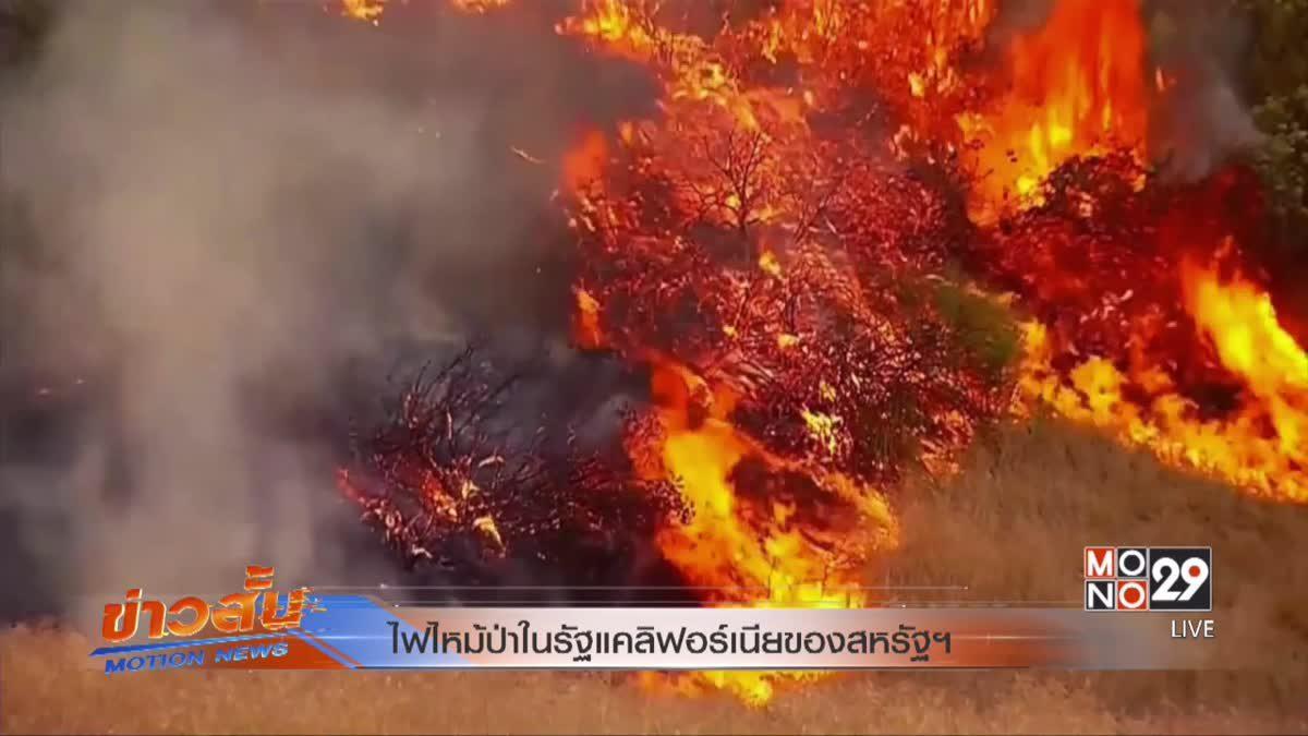 ไฟไหม้ป่าในรัฐแคลิฟอร์เนียของสหรัฐฯ