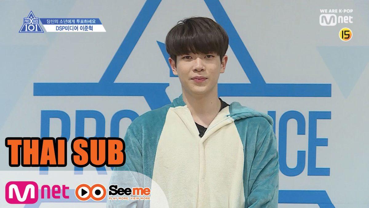 [THAI SUB]แนะนำตัวผู้เข้าแข่งขัน | 'อี จุนฮยอก' LEE JUN HYUK I จากค่าย DSP Media