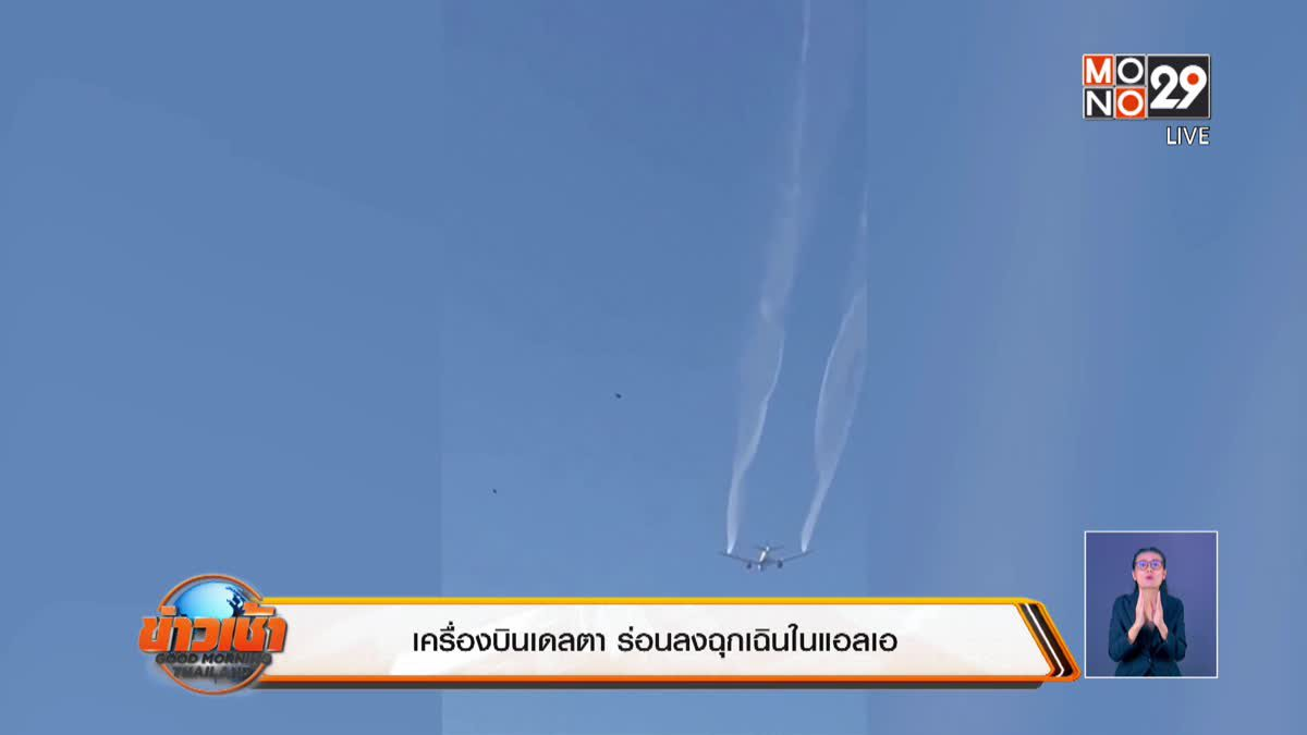 เครื่องบินเดลตา ร่อนลงฉุกเฉินในแอลเอ