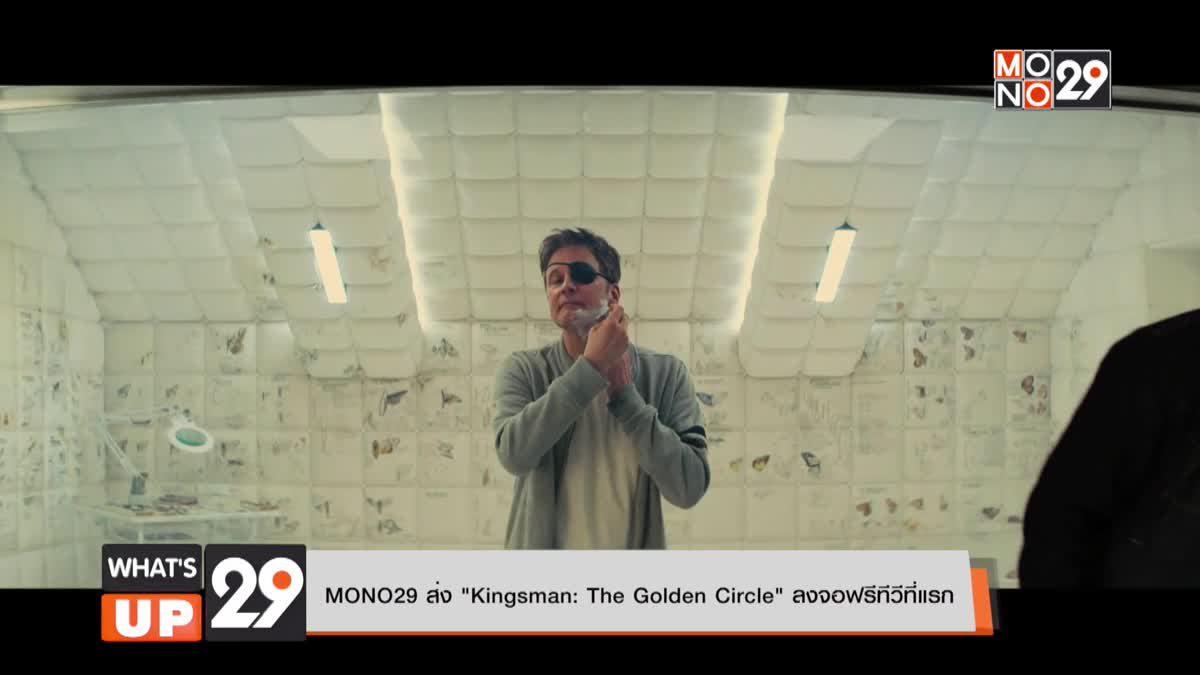 """MONO29 ส่ง """"Kingsman: The Golden Circle"""" ลงจอฟรีทีวีที่แรก"""