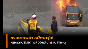 แรงงานพม่า หนีตายวุ่น! หลังรถบัสเกิดเพลิงไหม้ไม่ทราบสาเหตุ