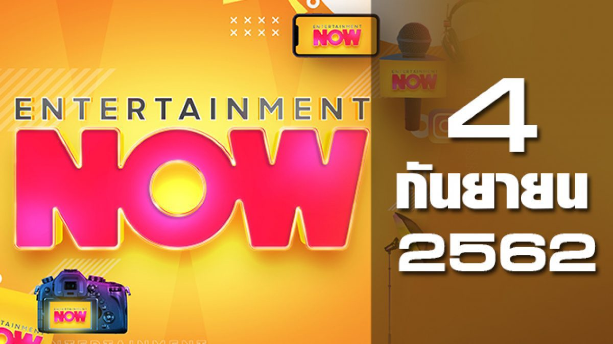 Entertainment Now Break 2 04-09-62