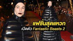 ไม่ปังไม่มา!! เอซรา มิลเลอร์ อวดแฟชั่นสุดแหวก ในงานเปิดตัว Fantastic Beasts 2