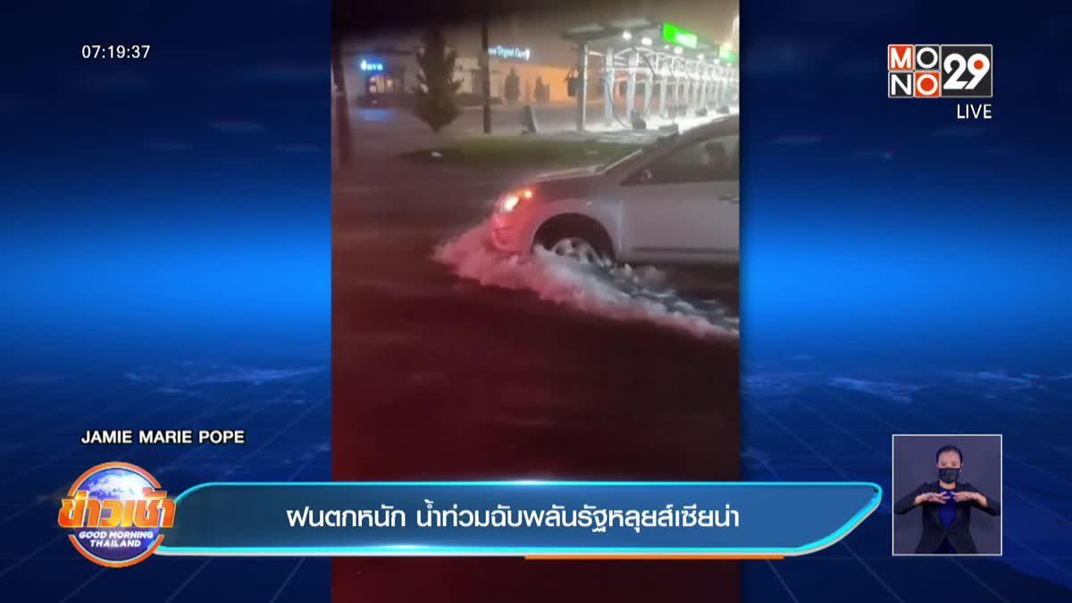 ฝนตกหนัก น้ำท่วมฉับพลัน ในรัฐหลุยส์เซียน่า