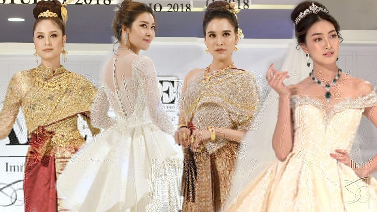ยิ่งใหญ่ อลังการ! ทัพซุปตาร์ โชว์แฟชั่นชุดไทย-ชุดแต่งงาน
