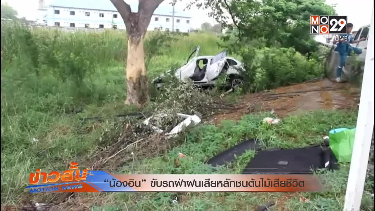 """""""น้องอิน"""" ขับรถฝ่าฝนเสียหลักชนต้นไม้เสียชีวิต"""