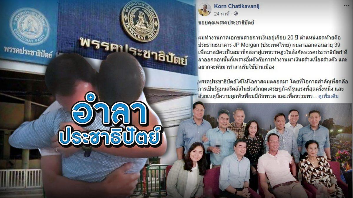 อำลาประชาธิปัตย์ 15-01-63