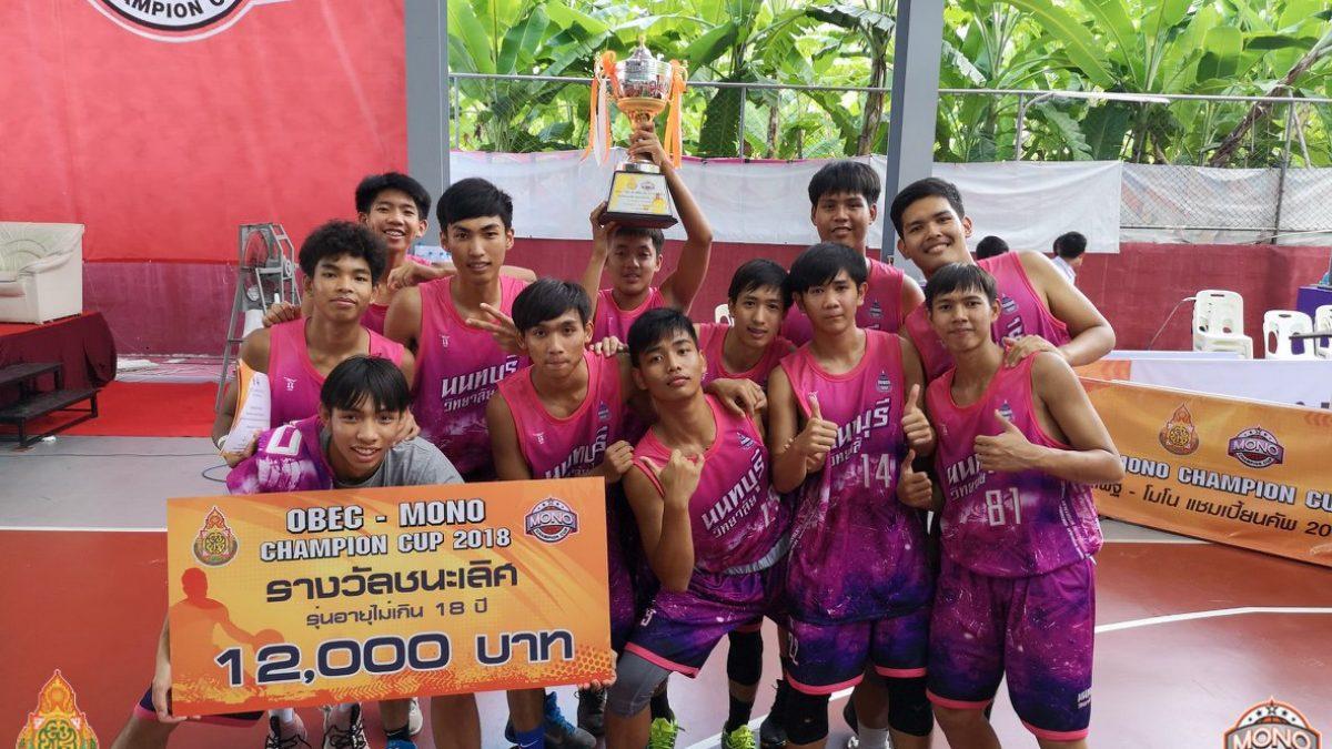 OBEC MONO CHAMPION CUP 2018 รอบชิงชนะเลิศรุ่น 18 ปีชาย สตรีวิทยา2 VS นนทบุรีวิทยาลัย (9 พ.ค. 2561)