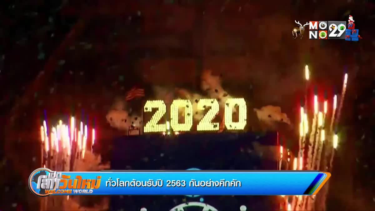 ทั่วโลกต้อนรับปี 2563 กันอย่างคึกคัก